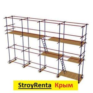 Аренда строительных хомутовых лесов в Симферополе