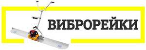 Виброрейка Симферополь