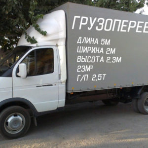 Грузоперевозки Симферополь Газель